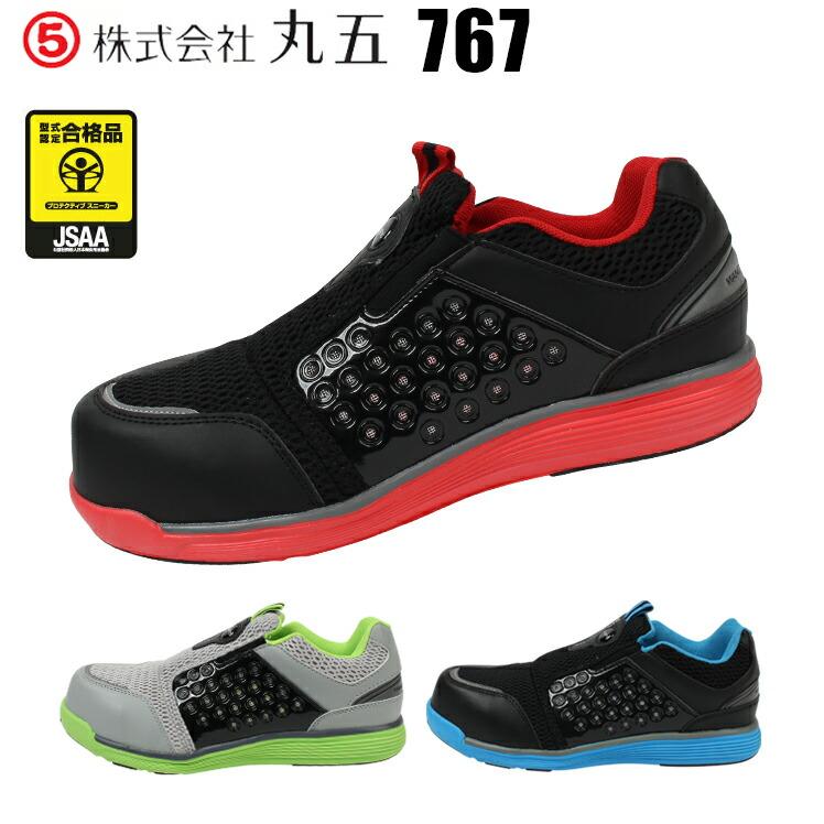 市場】丸五 安全靴 767作業靴 ...