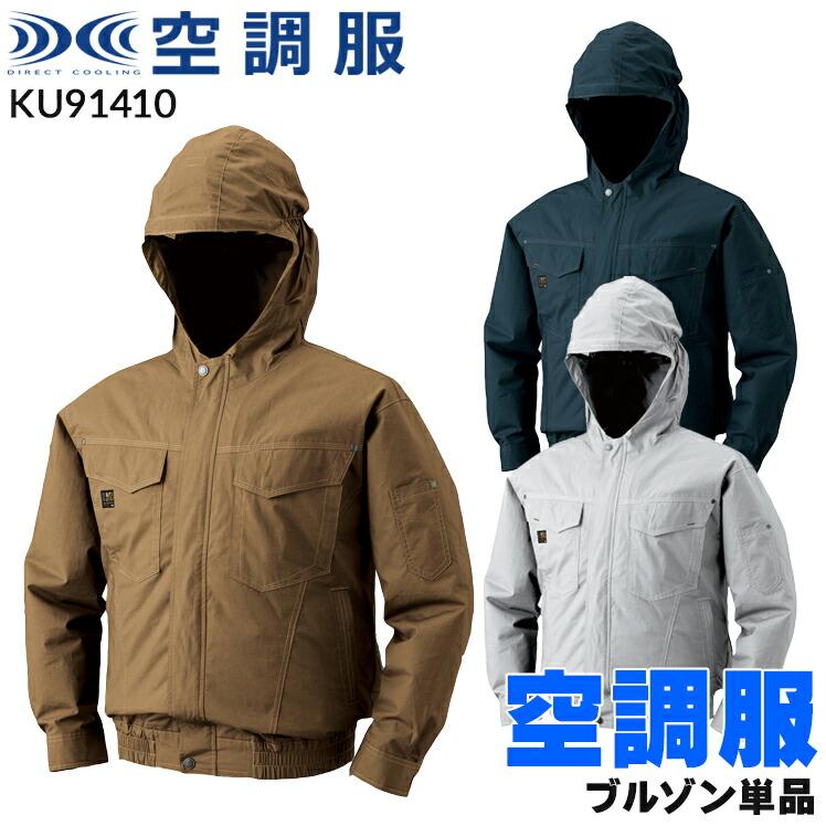 KU91410衣類