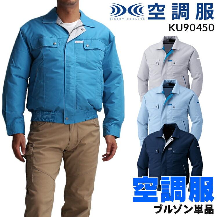 KU90450衣類