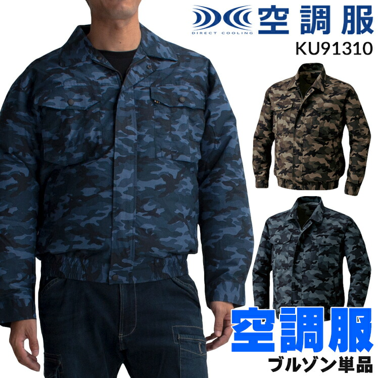 KU91310衣類