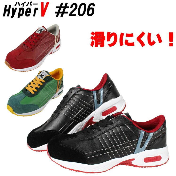 HV-206