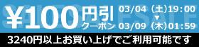 野球館 100円引クーポン