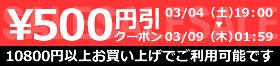 野球館 500円引クーポン