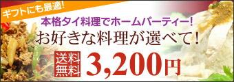 選べるタイ料理豪華セット3200円!送料無料