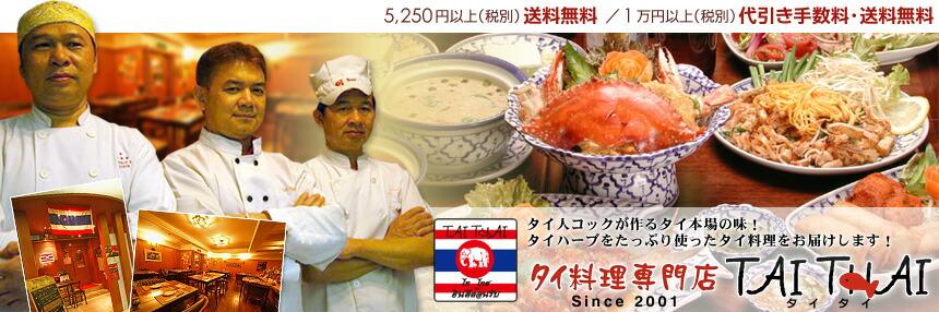 タイ料理専門店 TAI THAI