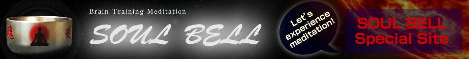 soul bell
