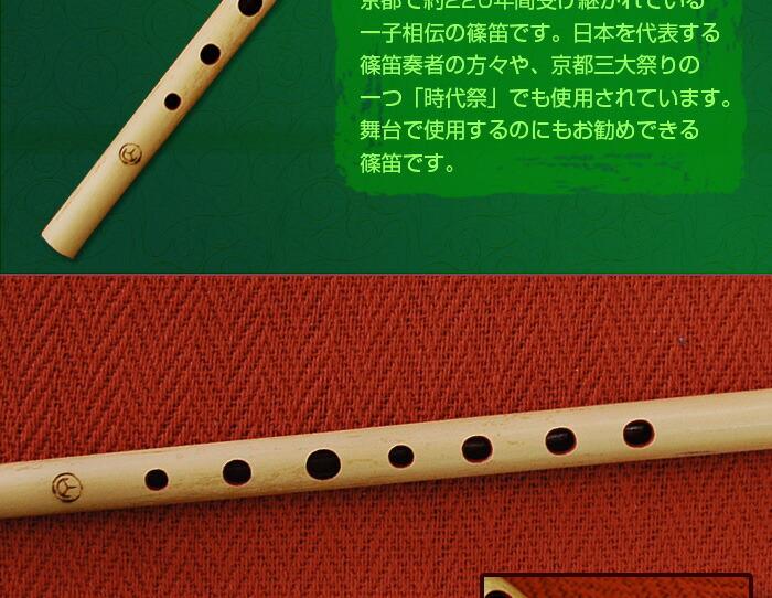 楽天市場】篠笛 唄物 【篠笛丸山...