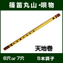 Maruyama_tenchi5