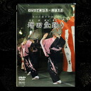 "Mashitacho, Yokote-shi, Akita ""Masuda Bon festival dance"" fs2gm I learn with DVD, and to learn"