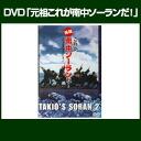 TAKIO'S SORAN 2