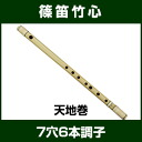 Shinobue (flute) bamboo heart 7 hole six tones of - song - fs2gm