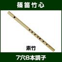 """Shinobue """"Takegokoro"""" (7 hole, 8hon-choshi, Key=C)"""