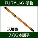 Shinobue FURYU-6