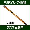 Shinobue FURYU-7