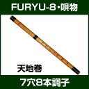 Taiko Center Original Bamboo Shinobue FURYU-8 [fs01gm]