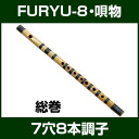 """FURYU-8' with whole binding"