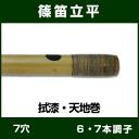 Fuki_tenchi6-7