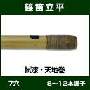 Fuki_tenchi8-12
