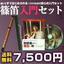 Shinobue Starter Pack