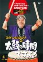 Taiko_no_jikan