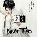 Tao_cd_hinotori