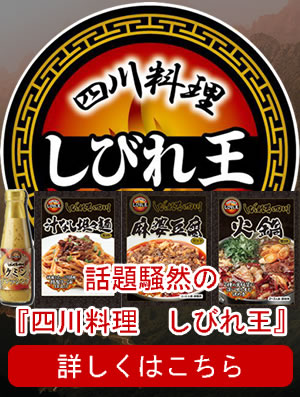 話題騒然の『四川料理 しびれ王』シリーズが登場!