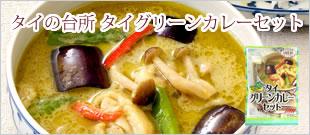 タイの台所 タイグリーンカレーセット
