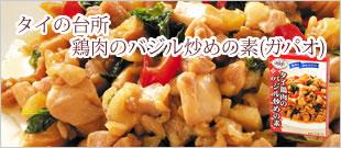 タイの台所 鶏肉のバジル炒めの素(ガパオ) 80g(2食分)