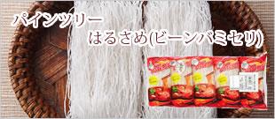 パインツリー はるさめ(ビーンバミセリ) 400g