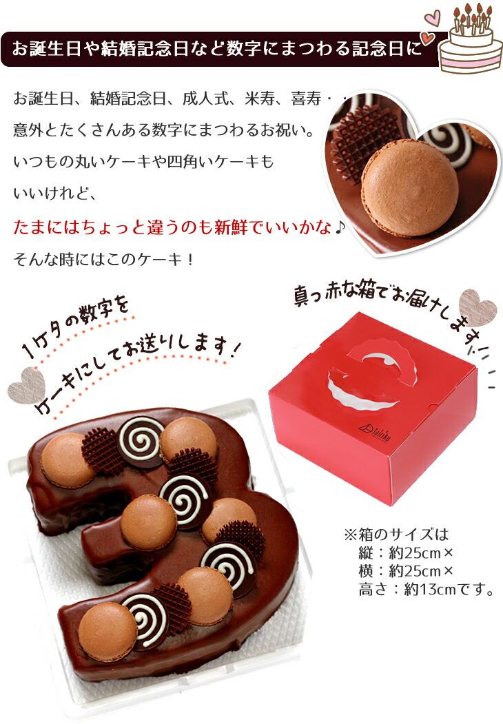 『ナンバーケーキ』6号