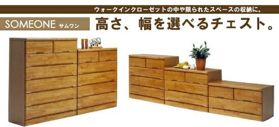 横幅100〜60まで、高さ1200〜480mmまで豊富にサイズが揃ったベーシックな木製チェスト。カラーはナチュラルとブラウンの2色から!