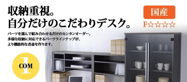 【小島工芸】本収納から衣類収納、パソコンデスクまで色々なパーツが揃ったデスクユニットシリーズ「COM-1」は国産品・F☆☆☆☆で安心と安全もお届けします。