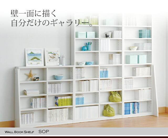 小島工芸【壁面本棚】SOP
