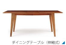 ダイニングテーブルW135 伸縮式