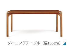 ダイニングテーブルW155