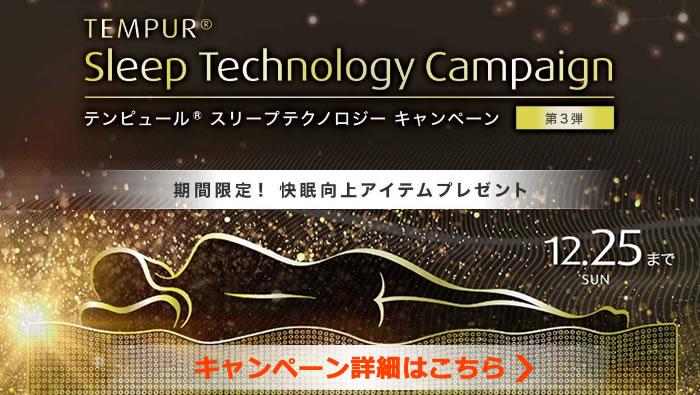 スリープテクノロジーキャンペーン