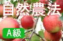 Houzumi organic farms natural farming apples Jonagold: 5 kg]