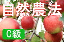 Houzumi organic farm natural farming apples Jonagold: approximately 20 kg, wooden box] * wake there, wounds, for
