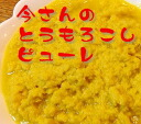 Now it's corn puree (cooked) 200g(HZ)