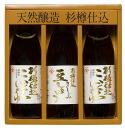★ yamahisa Cedar barrels soy sauce, bean sauce gift (3 books)