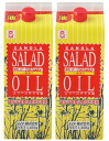 ★ be rape salad oil set 2