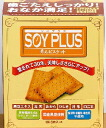 Soy plus original Shou (jugenn) biscuit < box 1 > * 6 bags (1 bag three pieces of each) ★ diet to treat pregnant women in emergency! (HZ)
