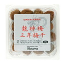 -Dragon plum three pickled 150 g ■ ( please during their sold out limited edition * 11-more package changes