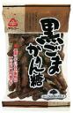 ■ (Sanko) black sesame karinn糖 135 g