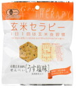 ■ ( arimoto ) organic Brown rice therapy and usushio taste 30 g