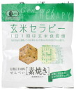 ■ ( arimoto ) organic Brown rice therapy-Bisque 30 g