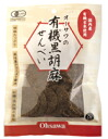 ●60 g of organic unpolished rice black sesame rice crackers of オーサワ