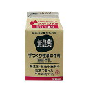◎500 ml of milk [refrigeration] of the Takahashi dairy business no pesticide handicraft grass