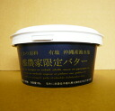 • Dairy limited butter (salted) 130 g * Okinawa sea salt use