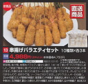 ★Ten kinds of for each three Sokensha skewer deep frying variety set X ※ maker direct shipment articles